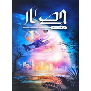 کتاب حصار اثر محمدعلی میقانی انتشارات کتابستان معرفت