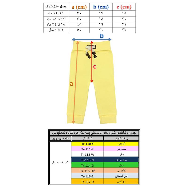 شلوار بچگانه کد Tr-110-Y رنگ لیمویی