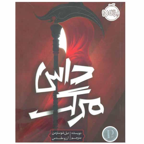 خرید                      کتاب داس مرگ اثر نیل شوسترمن انتشارات پرتقال