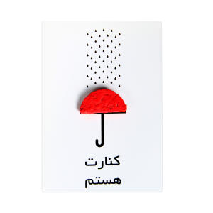 کارت پستال طرح Umbrella