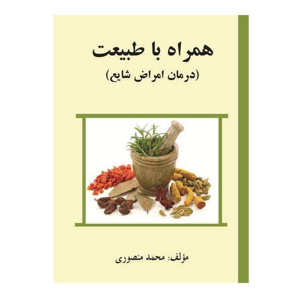 کتاب همراه با طبیعت درمان امراض شایع اثر محمد منصوری انتشارات آفرینندگان