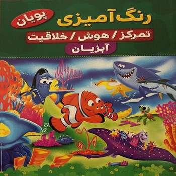 کتاب رنگ آمیزی تمرکز هوش خلاقیت آبزیان اثر کوثر بابکی انتشارات نسیم قلم