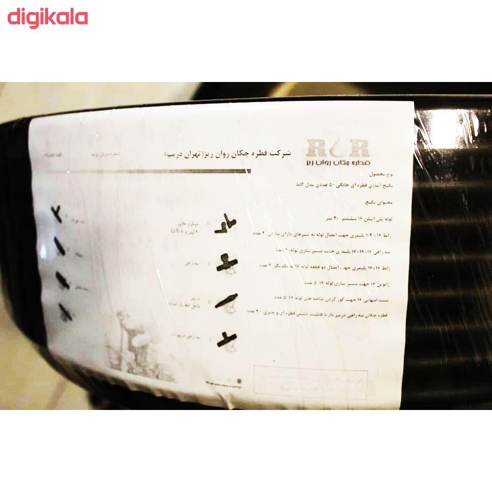 لوازم آبیاری قطره ای تهران دریپ مدل GAMMA-50 مجموعه 50 عددی main 1 12