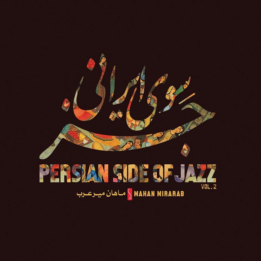 آلبوم موسیقی جز سوی ایرانی اثر ماهان میر عرب