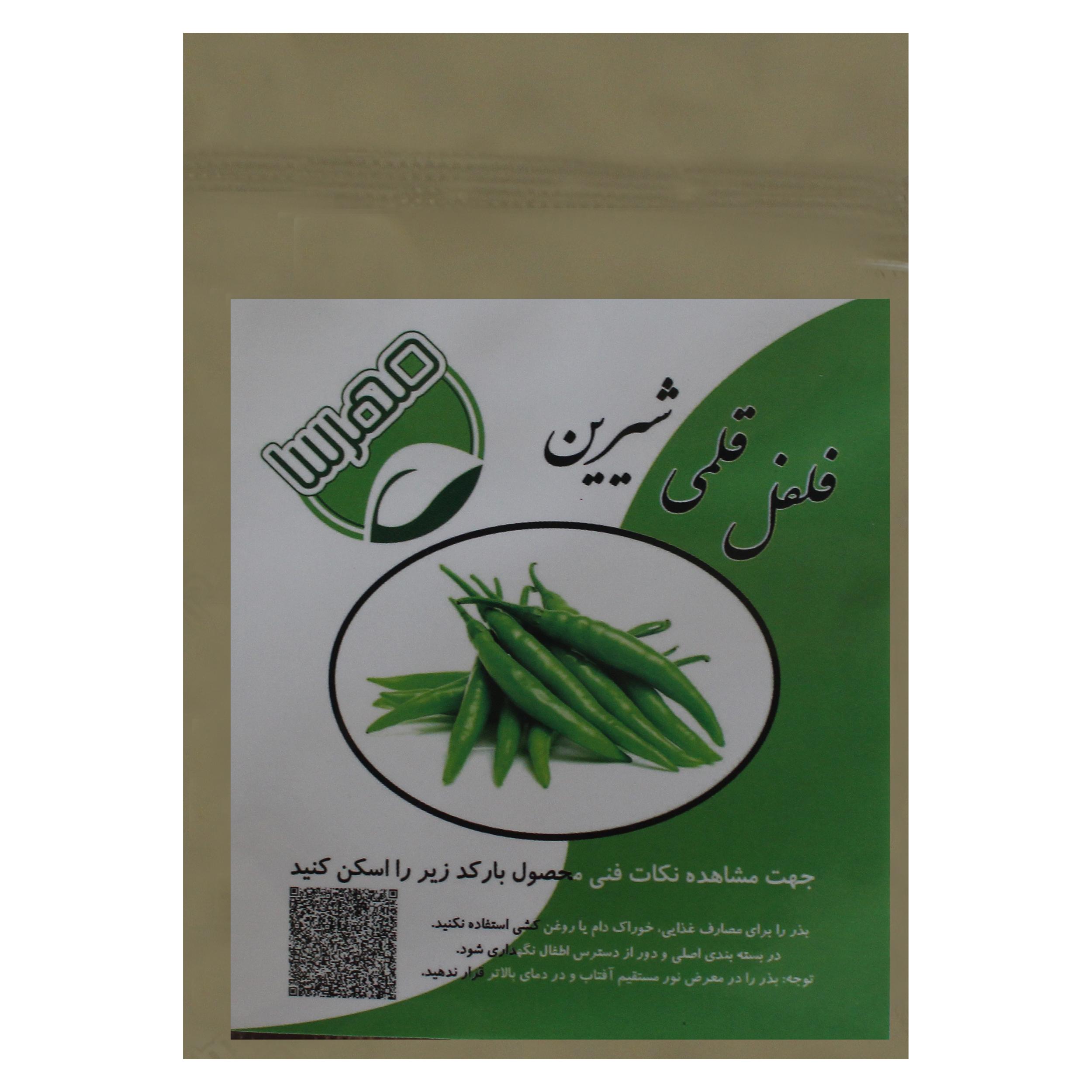 بذر فلفل قلمی شیرین مهرسا کد 002