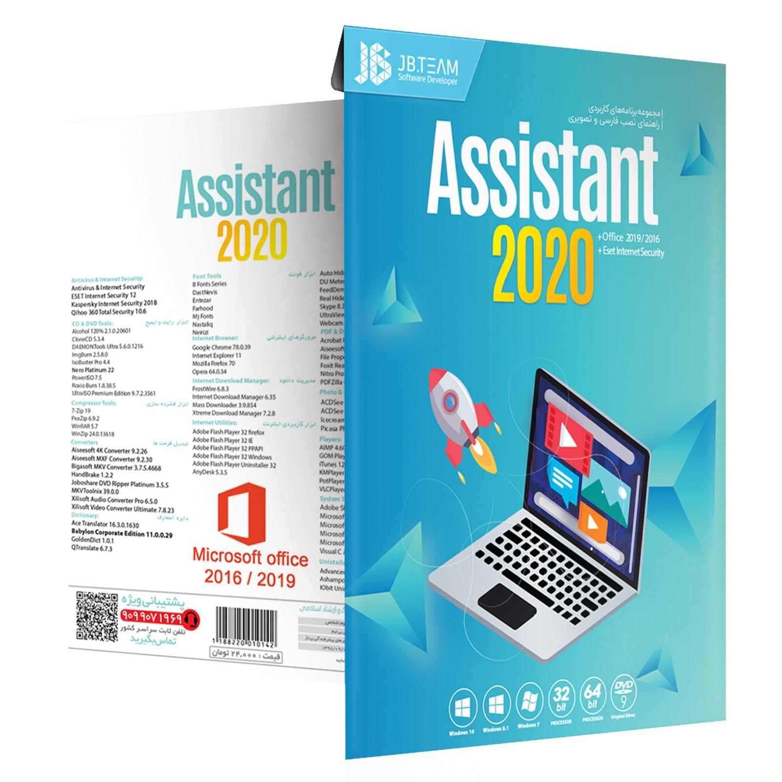 مجموعه نرم افزار Assistant 2020 نشر جی بی تیم main 1 2