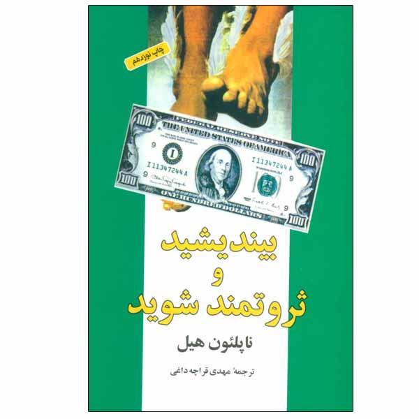 خرید                      کتاب بیندیشید و ثروتمند شوید اثر ناپلئون هیل انتشارات شباهنگ