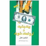 کتاب بیندیشید و ثروتمند شوید اثر ناپلئون هیل انتشارات شباهنگ thumb