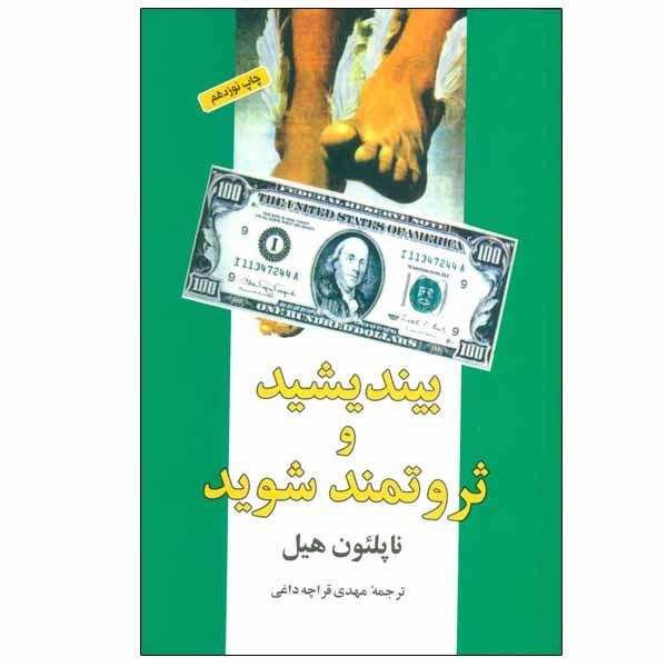 کتاب بیندیشید و ثروتمند شوید اثر ناپلئون هیل انتشارات شباهنگ