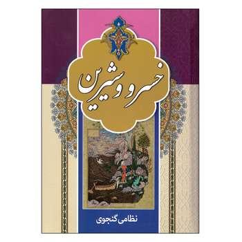 کتاب خسرو و شیرین انتشارات آتیسا