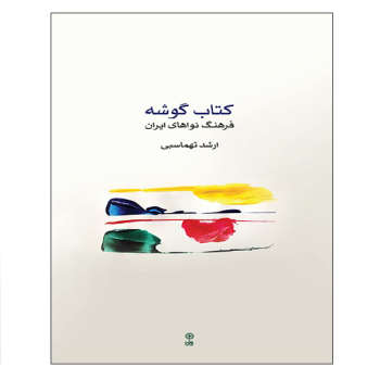 کتاب گوشه فرهنگ نواهای ایران اثر ارشد تهماسبی انتشارات ماهور