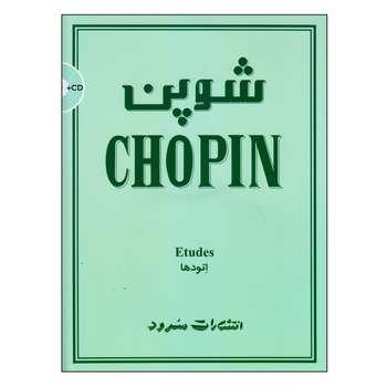 کتاب شوپن اتودها اثر فردریک شوپن انتشارات سرود