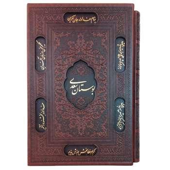 کتاب بوستان سعدی انتشارات پیام عدالت