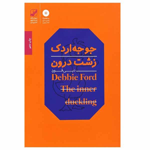 خرید                      کتاب جوجه اردک زشت درون اثر دبی فورد انتشارات بنیاد فرهنگ زندگی