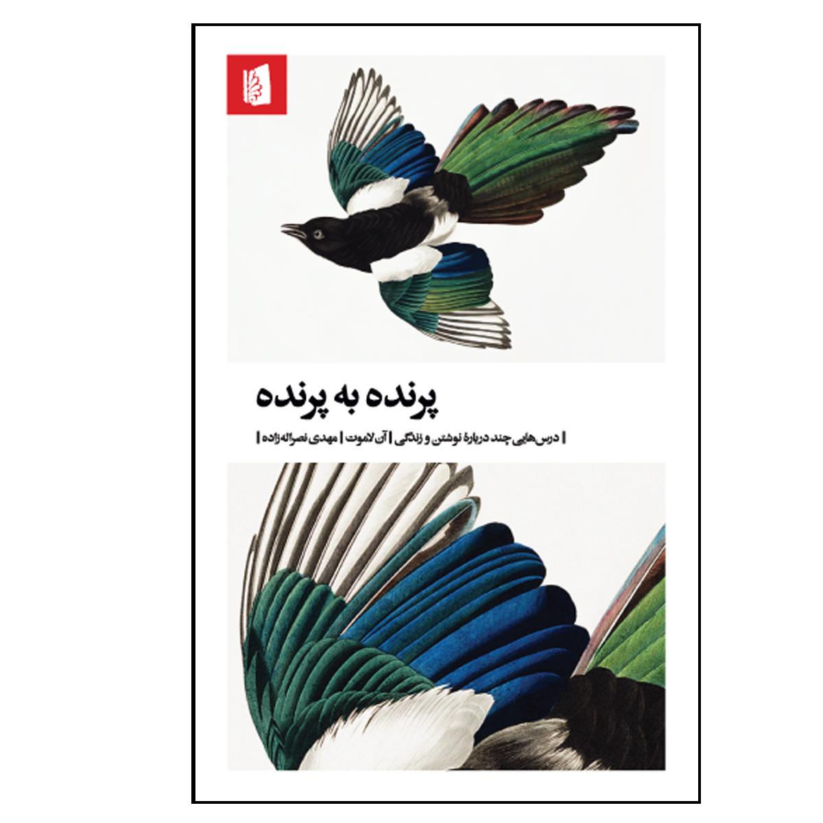 خرید                      کتاب پرنده به پرنده اثر آن لاموت نشر بیدگل