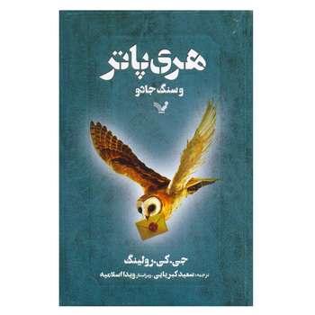 کتاب هری پاتر و سنگ جادو اثر جی.کی.رولینگ انتشارات کتابسرای تندیس