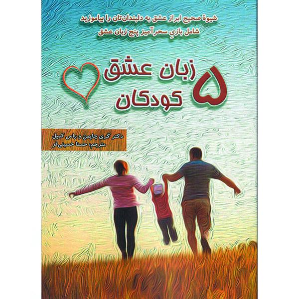 کتاب پنج زبان عشق کودکان اثر دکتر گری چاپمن و راس کمپبل نشر راوشید