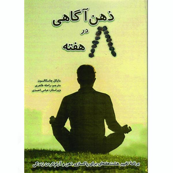 کتاب ذهن آگاهی در هشت هفته اثر مایکل چاسکالسون نشر راوشید