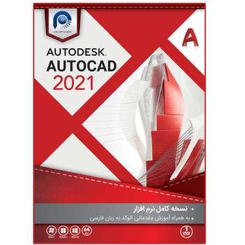 نرم افزار AutoCAD 2021 نشر مجتمع نرم افزاری پارس