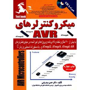 کتاب میکرو کنترلرهای AVR اثر حسن سید رضی