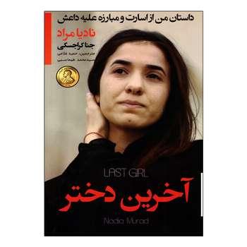 کتاب آخرین دختر اثر نادیا مراد و جنا کراجسکی انتشارات آتیسا