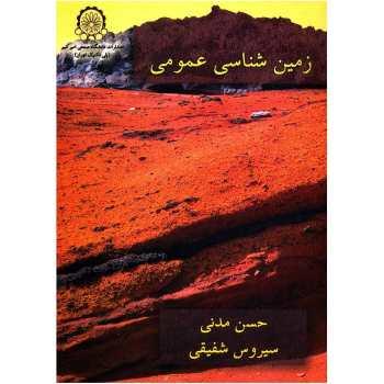کتاب زمین شناسی عمومی اثر حسن مدنی