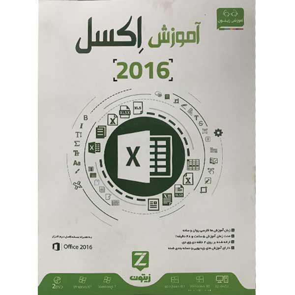 نرم افزار آموزش اکسل 2016 نشر زیتون