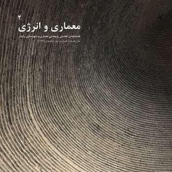 فصلنامه تحلیلی پژوهشی معماری و شهرسازی پایدار شماره2