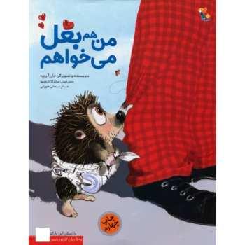 کتاب من هم بغل می خواهم اثر جان آ. رووه نشر میچکا