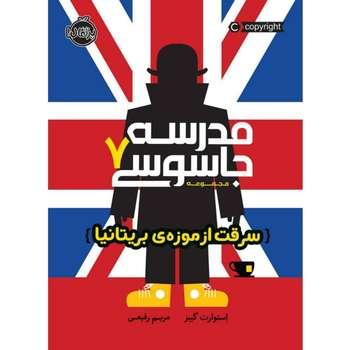کتاب مدرسه جاسوسی اثر استوارت گیبز انتشارات پرتقال جلد 7