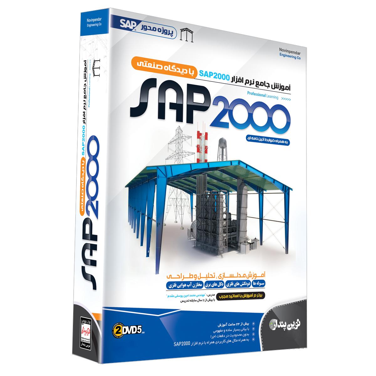 مجموعه آموزش sap 2000 نشر نوین پندار