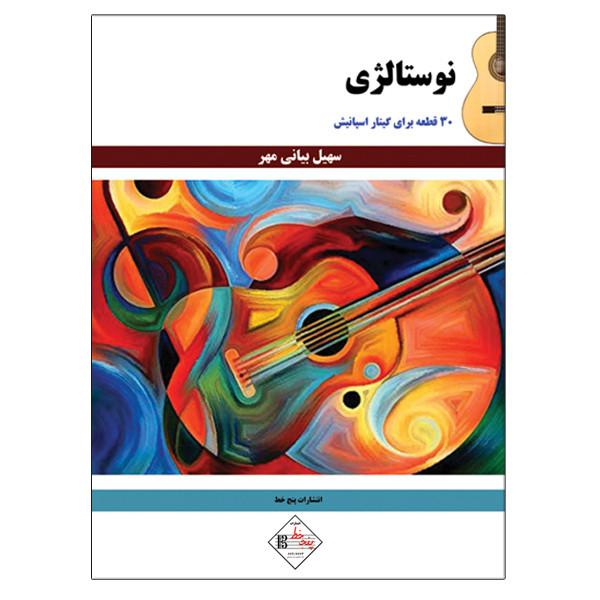 کتاب نوستالژی 30قطعه برای گیتار اسپانیش اثر سهیل بیانی مهر انتشارات پنج خط
