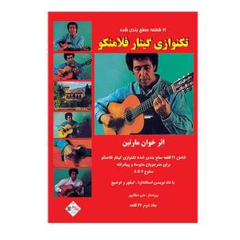 کتاب 21 قطعه سطح بندی شده تکنوازی گیتار فلامنکو اثر خوان مارتین انتشارات پنج خط