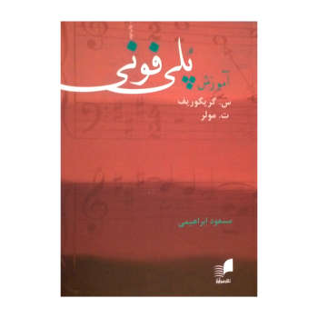 کتاب آموزش پلی فونی اثر س. گریگوریف و ت. مولر نشر هم آواز