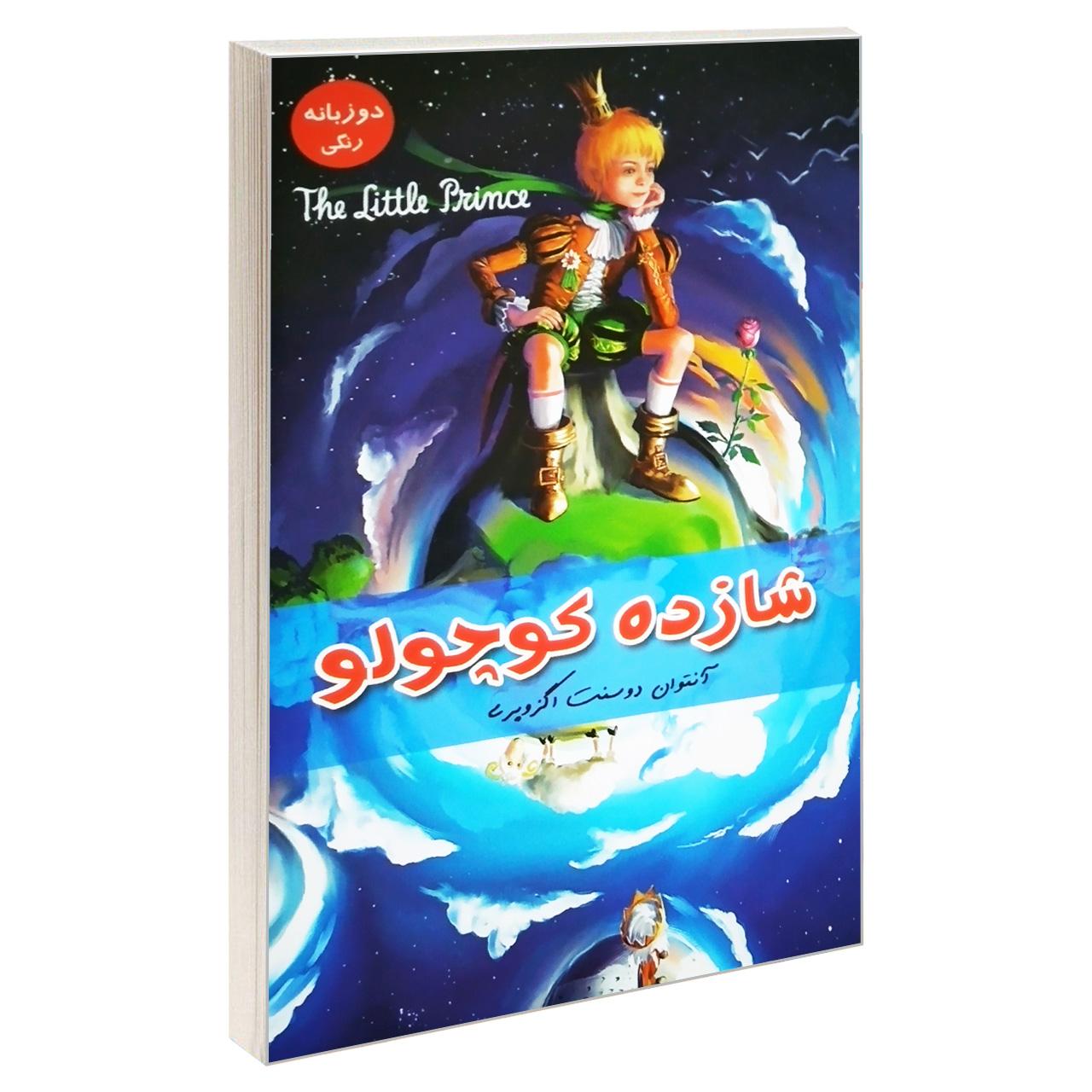 خرید                      کتاب شازده کوچولو اثر آنتوان دوسنت اگزوپری انتشارات داریوش