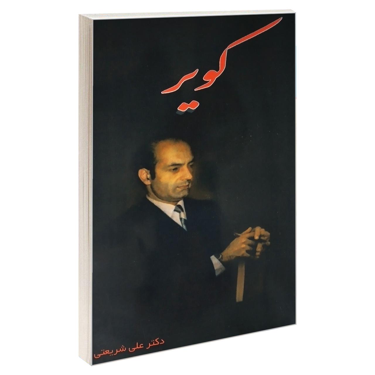 خرید                      کتاب کویر اثر دکتر علی شریعتی انتشارات ایران جوان