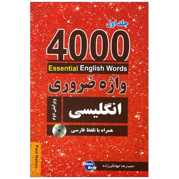 کتاب 4000 واژه ضروری انگلیسی اثر حمیدرضا جهانگیرزاده انتشارات زبان مهر جلد 1