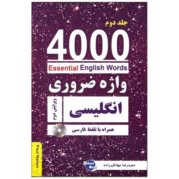 کتاب 4000 واژه ضروری انگلیسی اثر حمیدرضا جهانگیرزاده انتشارات زبان مهر جلد 2