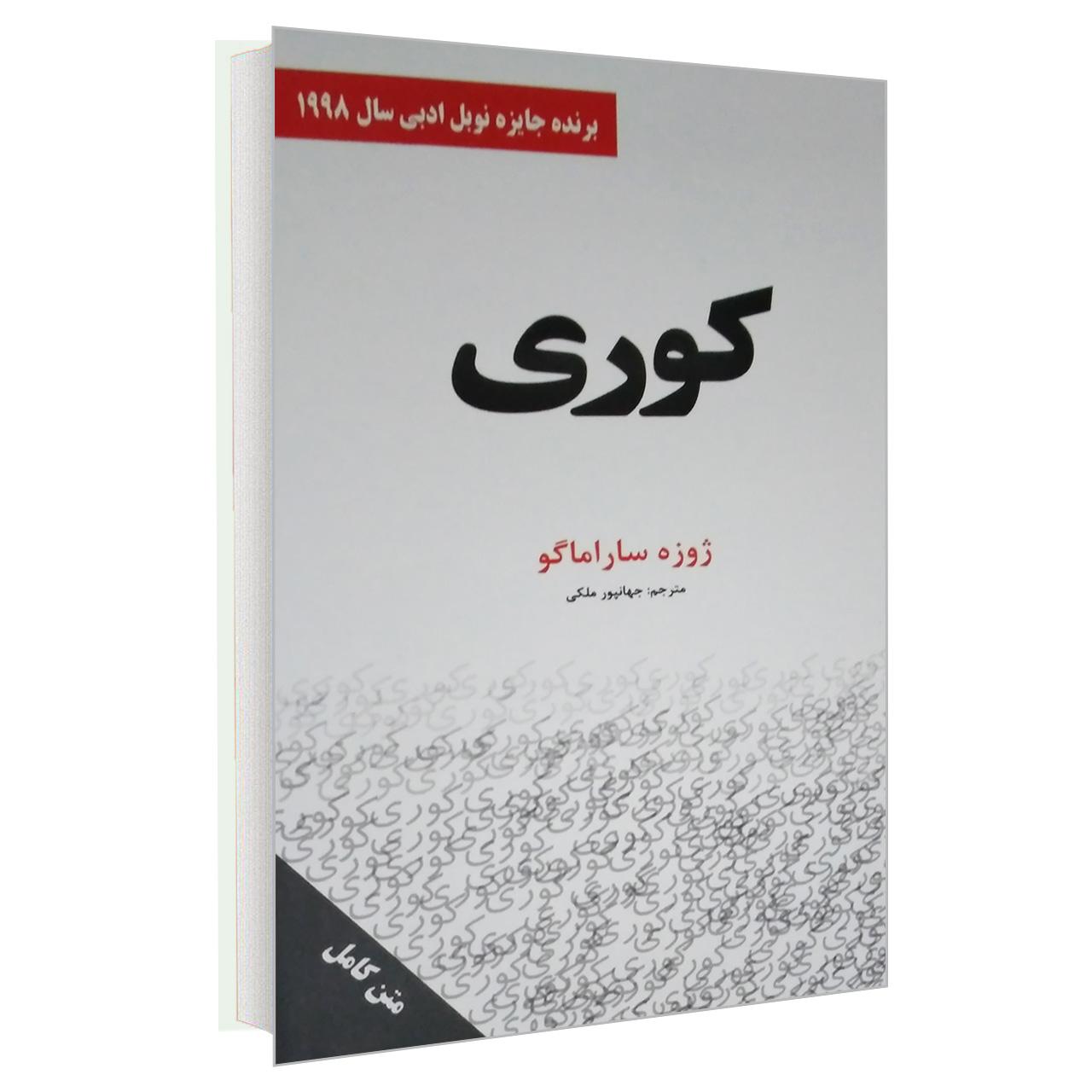 خرید                      کتاب کوری اثر ژوزه ساراماگو انتشارات سپهر ادب