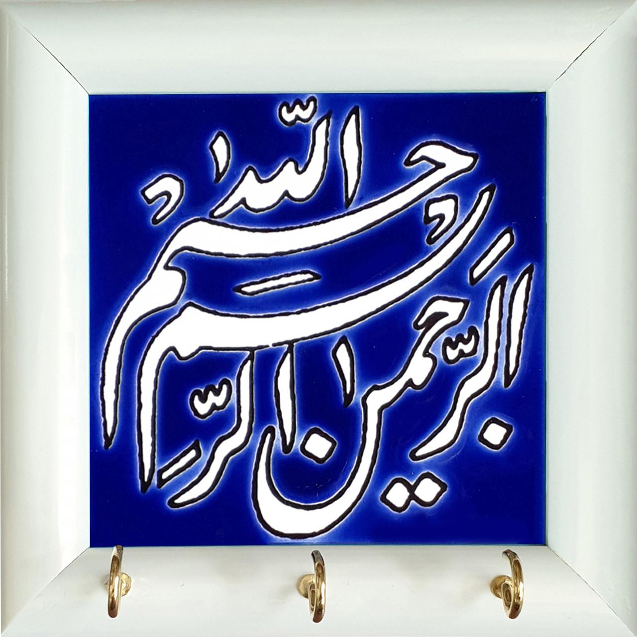 خرید                      جاکلیدی طرح بسم الله کد ۰۱۳۴