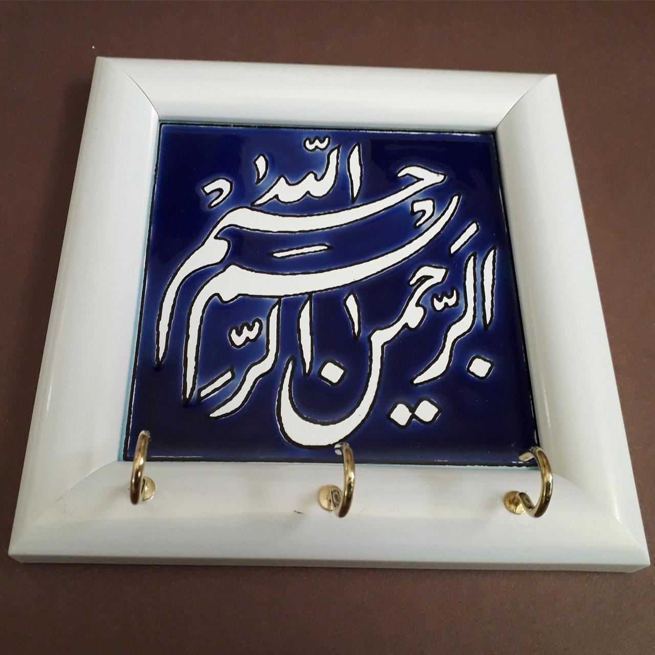 خرید                      جاکلیدی طرح بسم الله کد 0134