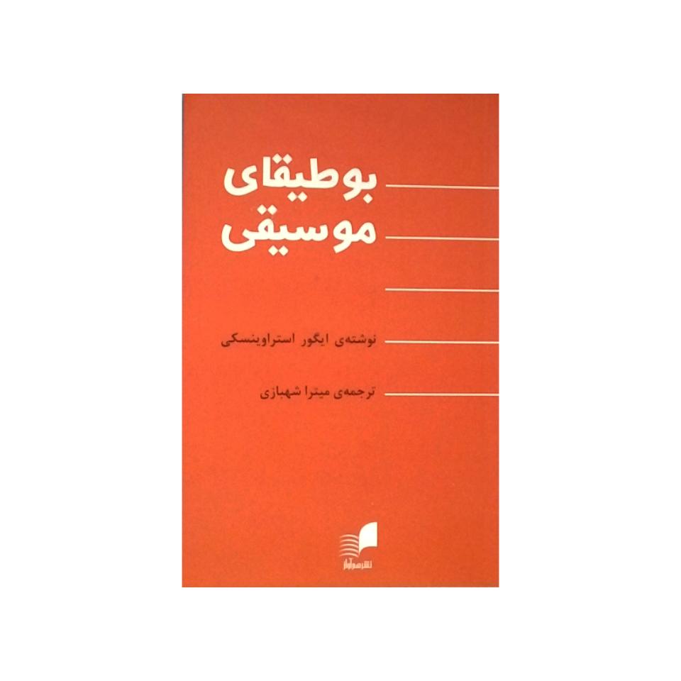 خرید                      کتاب بوطیقای موسیقی اثر ایگور استراوینسکی نشر هم آواز