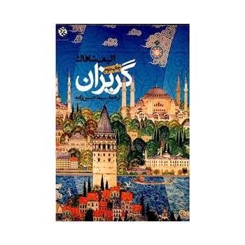 کتاب گریزان اثر الیف شافاک انتشارات روزنه