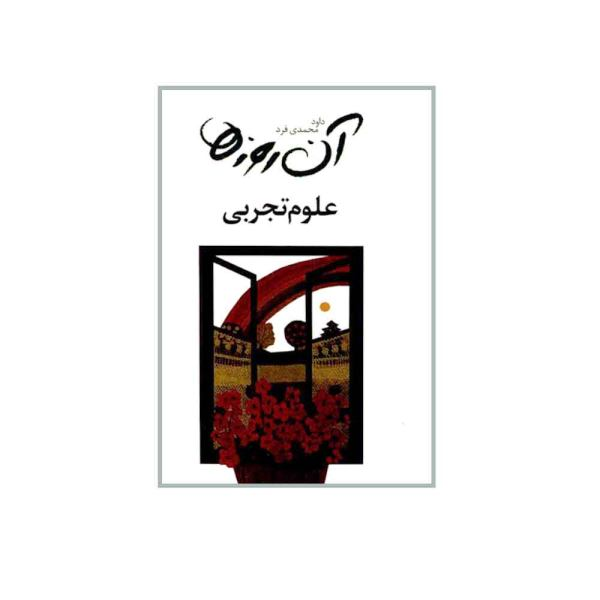 کتاب آن روزها علوم تجربی اثر داود محمدی فرد انتشارات لنجوان