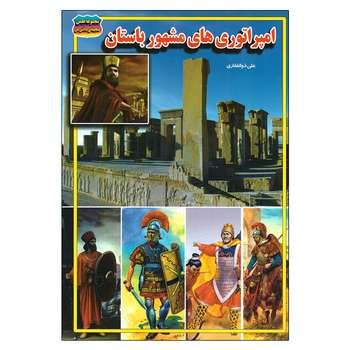 کتاب امپراتوری های مشهور باستان اثر علی ذوالفقاری نشر حباب