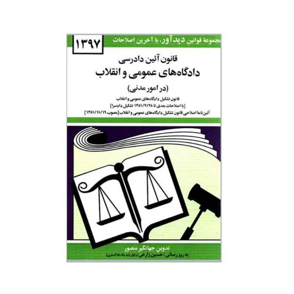 کتاب قانون آئین دادرسی دادگاه های عمومی و انقلاب در امور مدنی 1397 اثر جهانگیر منصور نشر دوران