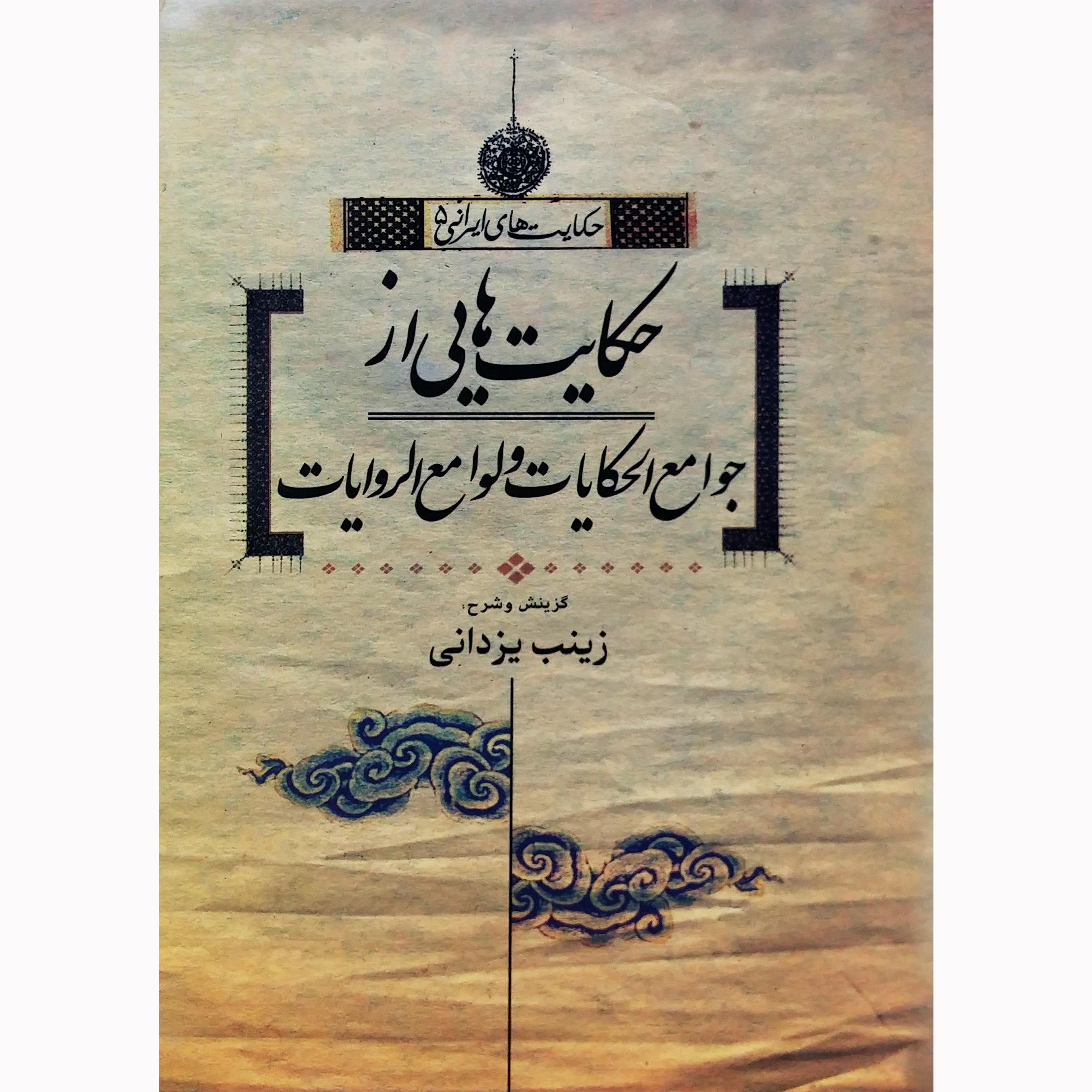 کتاب حکایت هایی از جوامع الحکایات و لوامع الروایات اثر زینب یزدانی نشر تیرگان