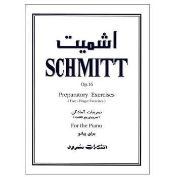 کتاب تمرینات آمادگی برای پیانو اثر اشمیت انتشارات سرود
