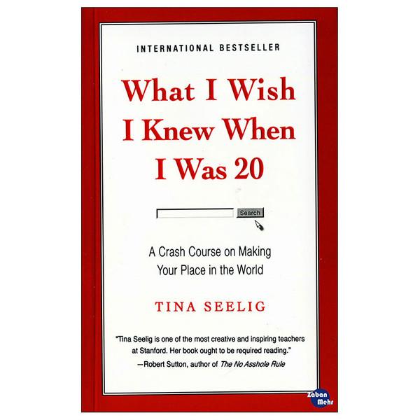 کتاب What I wish I knew when I was 20 اثر Tina Seelig انتشارات زبان مهر