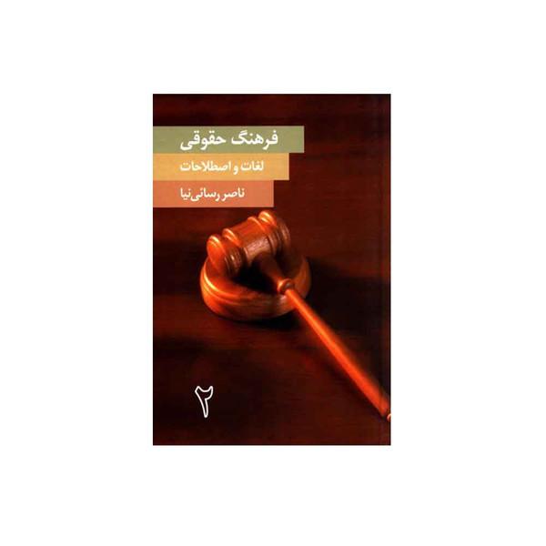 کتاب فرهنگ حقوقی اثر ناصر رسائی نیا انتشارات دریچه جلد 2